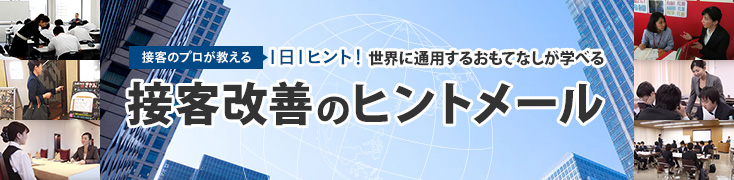 接客のプロが教える1日1ヒント!世界に通用するおもてなしが学べる接客改善のヒントメール